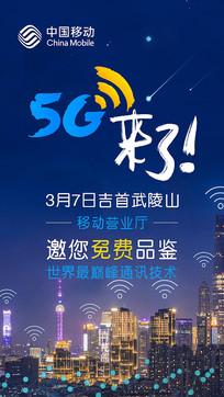 中国移动5G来了宣传海报