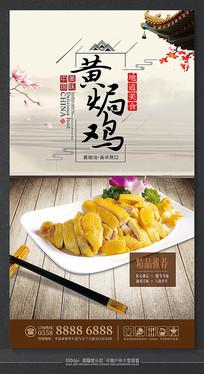 中华美食黄焗鸡餐饮文化海报