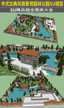 中式古典风格景观园林公园SU模型