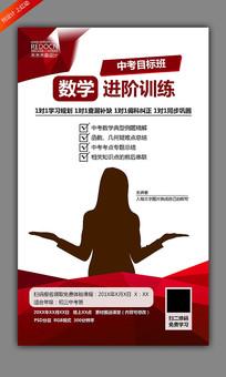 中小学培训班教师专题课程宣传海报