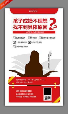 中小学培训班课程宣传海报