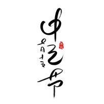 中元节字体素材 PSD
