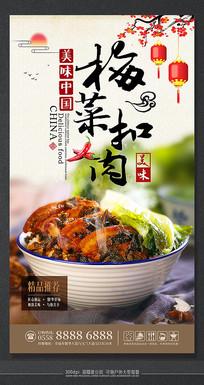 最新大气梅菜扣肉美食文化海报