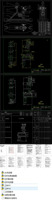 CAD杠杆CA1340自动车床夹具设计