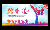 炫彩跆拳道宣传海报