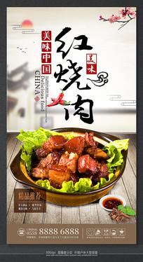 传统美食红烧肉餐饮宣传海报