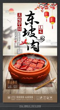 传统中国风餐饮红烧肉海报