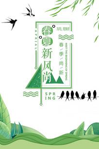 春夏新风尚促销海报模板