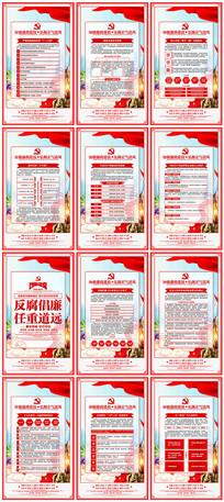 党员活动室党建廉政制度宣传展板