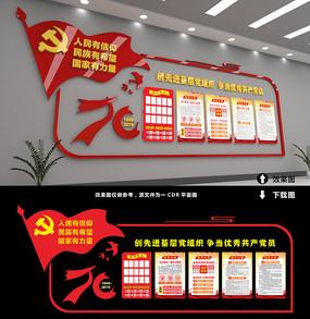 党员活动室展厅文化墙