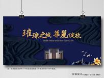 大气精美房地产广告 PSD