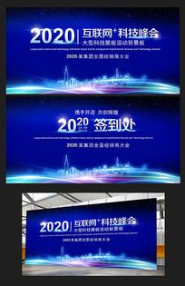 大气蓝色互联网科技峰会签到处背景板