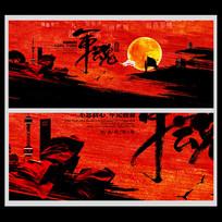 大气中国风建军节海报设计 PSD