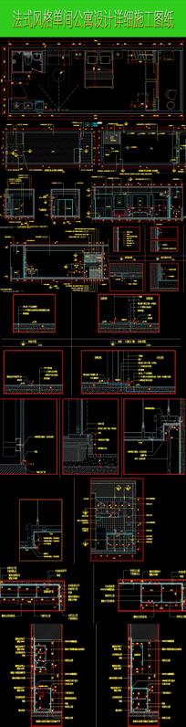 法式风格公寓设计CAD图纸