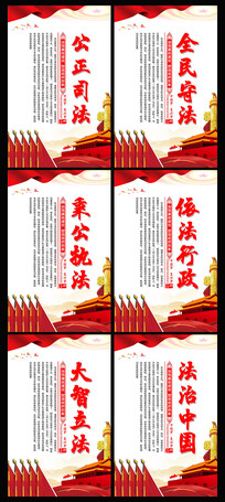 法治中国宣传展板