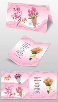 粉色七夕情人节贺卡明信片