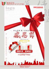 感恩节礼物海报设计 PSD