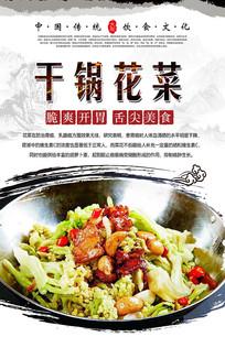 干锅花菜美食海报