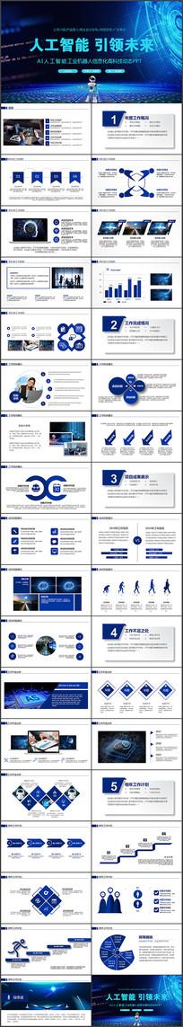 工业机器人信息化高科技PPT