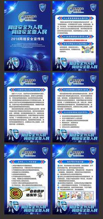 国家网络安全知识挂图 CDR