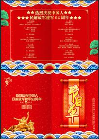 红色建军92周年晚会节目单