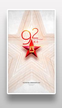 红色简约大气建军节海报设计 PSD