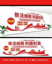 红色纳税党建文化墙