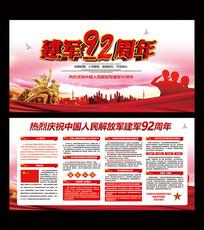 红色喜庆八一建军节建军92周年展板