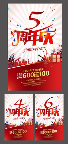 红色喜庆周年庆促销海报