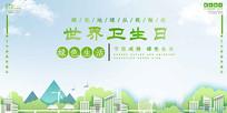 世界环境日环保展板模板