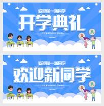 简约蓝色幼儿园开学典礼宣传展板