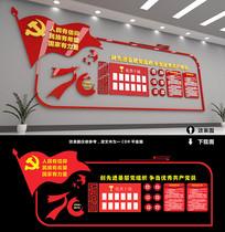 基层党建党支部文化墙