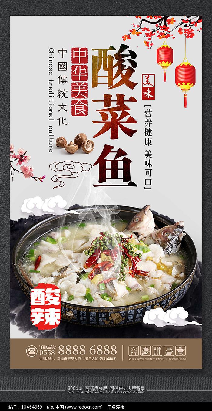 精品鲜嫩酸菜鱼餐饮美食海报图片
