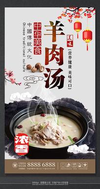 精品中华美食羊肉汤海报