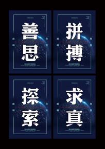 科技感企业文化标语挂图