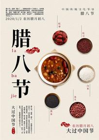 腊八节传统文化节日海报