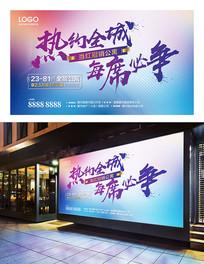 蓝色房地产交房宣传广告牌