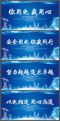 蓝色国家电网宣传展板设计