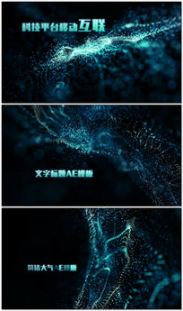 蓝色科技唯美片头视频模板