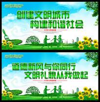 绿色创建文明城市标语宣传展板