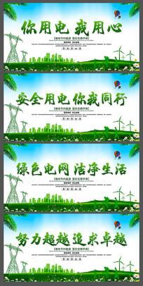 绿色国家电网宣传展板设计