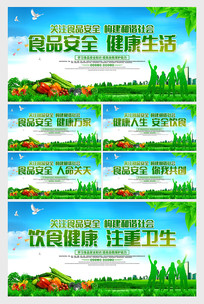 绿色食品安全标语宣传展板设计