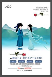 牛郎织女七夕情人节原创卡通海报