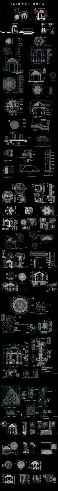 欧式亭子CAD图纸
