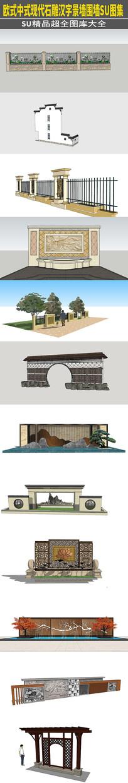 欧式中式现代石雕汉字景墙围墙