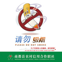 请勿吸烟 PSD