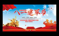 庆祝八一建军节建军92周年宣传展板