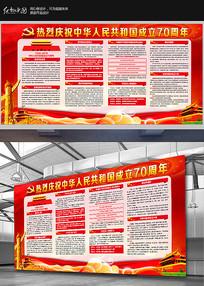 热烈庆祝新中国成立70周年展板 PSD