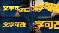 三维立体金属字logo文字标题通用转场视频
