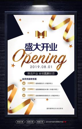 盛大开业新店开业特惠促销海报